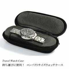 携帯用 腕時計 収納ケース 腕時計ケース ウォッチ...