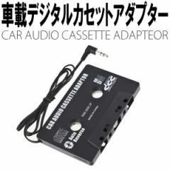 [送料無料]車載デジタルカセットアダプター3.5mmミニプラグ接続カーステレオがマルチプレヤーに変身[納期:約2〜3週間]