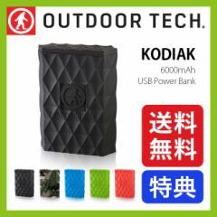 OUTDOOR TECH アウトドアテック コディアックバッテリー 充電器 ポータブル チャージ ショックプルーフ 防水 防
