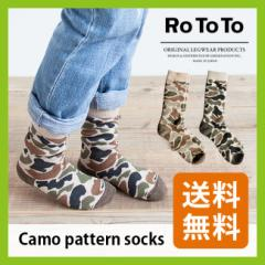 ROTOTO ロトト カモパターン ソックス R1008靴下|くつ下|ソックス|日本製|高品質|パイル地|迷彩|カモフラ|秋冬|保