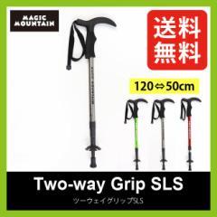 マジックマウンテン トレイルポール ツーウェイグリップSLS  MAGIC MOUNTAIN Trail Pole Two-way Grip SLS|SALE|セール