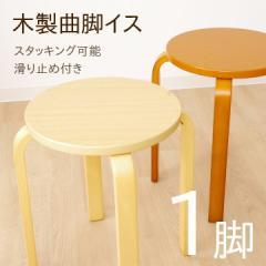 【丸イス】木製曲脚イス『 21S6 』【IT】サイズ:約40×40×44cm丸椅子 丸いす 椅子いす イス木製 曲げ脚 曲脚