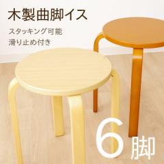 木製曲脚イス 6脚セット『  21S6』【tm】丸椅子 丸いす 椅子いす イス木製 曲げ脚 曲脚