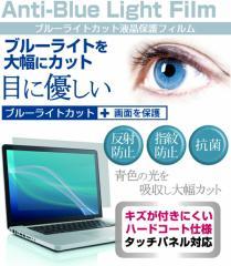 メール便送料無料/Tamagotchi m!x Melody m!x ver ブルー[1.44インチ] ブルーライトカット 液晶保護フィルム 気泡レス加工 2枚入
