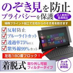 メール便送料無料/Lenovo ideapad Y700-15ISK 80NVCTO1WW[15.6インチ] のぞき見防止 プライバシーフィルター 反射防止
