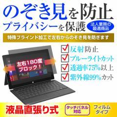 メール便送料無料/HP EliteBook 820 G3/CT Notebook PC[12.5インチ] のぞき見防止 プライバシー 反射防止 キズ防止