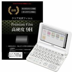 メール便は送料無料/カシオ 電子辞書 エクスワード 高校生英語強化モデル XD-Y4900 強化ガラス と同等 高硬度9Hフィルム 傷に強い