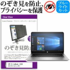 メール便は送料無料/HP EliteBook 1030 G1 のぞき見防止 プライバシー 反射防止 キズ防止