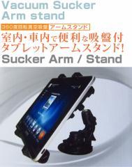 メール便送料無料/KEIAN KPD103R[10.1インチ]機種対応タブレット用 真空吸盤 アームスタンド と 反射防止 液晶保護フィルム タブレット