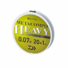 ダイワ メタコンポ ヘビー 0.07−20+1