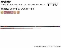 (予約品) がまかつ がま鮎 ファインマスターF4 H 8.5m (入荷後発送予定)