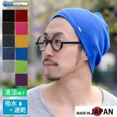 日本製 リブ ワッチ   吸水 速乾 通気性 帽子 ニット メンズ レディース スポーツ 汗止め おしゃれ かわいい COOL MAX ls-cew