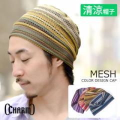 ニット帽 ボーダー【MESHカラーデザインワッチ】カラフルサマーニット帽 帽子 ニット帽 医療用帽子 ウィッグ ボーダー柄 be-mes