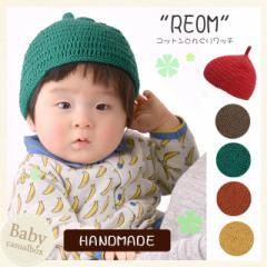 こども ニット帽 キッズニット帽【ベビー:REOMコットンどんぐりワッチ】どんぐり帽子 コットン 新生児 charm kids