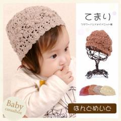 即納★46-48cm★手編みベビーニット帽 赤ちゃん 出産祝い 新生児 帽子 コットン ベビー:てまりフラワーハンドメイドニット帽 by-tek