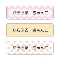 お名前シール(スタンダード 撥水 134ピース) 水玉・パステル 日本製 N6301003