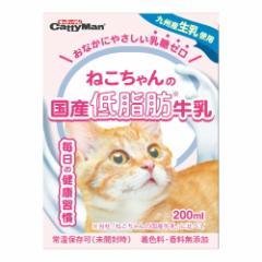 キャティーマン ねこちゃんの国産低脂肪牛乳 200ml 離乳後〜成猫・高齢猫用 猫 ミルク