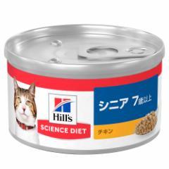サイエンスダイエット シニア チキン 高齢猫用 7歳以上 82g(缶詰) 正規品 キャットフード 高齢猫用 ヒルズ