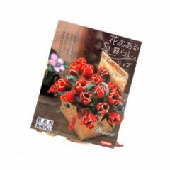 (観葉)チューリップ球根 花のある暮らし。人気上昇中品種シリーズ アルマーニ 8球詰(1袋)