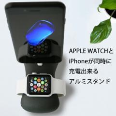 iPhone と APPLE WATCH が同時に 充電 日本製 アルミスタンド STAND STILL + iPhoneX iPhone8 iPhone7 iPhone6S アップルウォッチ 2