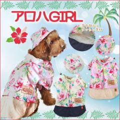 春 夏 新作 犬服 アロハ GIRL S M L 2L 3L MD-M エアバルーン 犬 服 ドッグウェア かわいい 犬の服 ペット服 ペット ドッグ ウェア