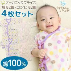 新生児 肌着 服 セット ベビー 赤ちゃん オーガニック 4枚セット コンビ肌着 短肌着 フライス ドット 小花柄 外縫い 女の子 出産準備