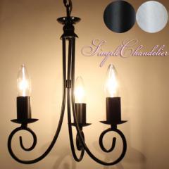シンプル シャンデリア 3灯 =(li)送料無料  ライト 照明 E17 アンティーク調 ジャンパンリンク貿易 cd-031w cd-030b =