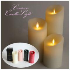 新モデル LUMINARA  キャンドルライト Mサイズ = (li) 送料432円から LM202 7.5×17 LED ルミナラ アロマ 間接照明  ピラーキ