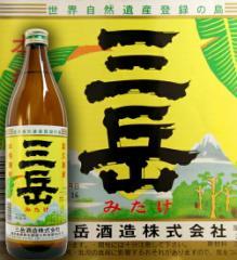 三岳 900ml 本格芋焼酎 三岳酒造(株) ☆伊佐美よりも・・・☆贈答品・ギフトに最適♪