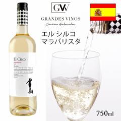 エルシルコ マカベオ マラバリスタ 13度 750ml (箱なし) スペインワイン