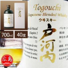 戸河内ウイスキー 40度 700ml (専用BOX入り)