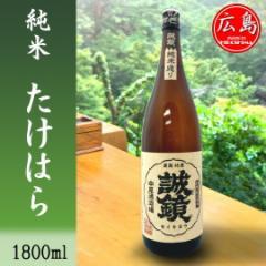中尾醸造株式会社 純米酒 誠鏡(せいきょう) 純米たけはら 1800ml【日本酒】贈答品・ギフトにも最適♪