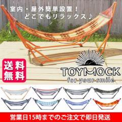 ハンモック 【トイモック/Toymock】 ポータブルサイズ 持ち運び楽々 アウトドア キャンプ バーベキュ 海水浴 自立式 簡単設置 室内