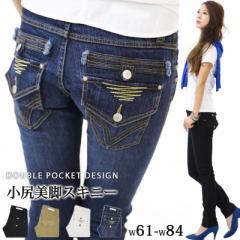 【8サイズ×4カラー】小尻効果のあるフラップポケットデザインが可愛い★ほどよいストレッチで穿き心地も◎スキニーパ