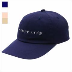 (2017新作・新品)A BATHING APE (エイプ)  KATAKANA EMBROIDERY PANEL CAP (キャップ)  1D30-180-015 265-000805-013-(ヘッドウェア)