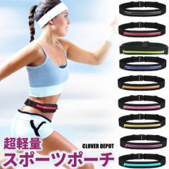 ジョギング スポーツポーチ ウエストポーチ ウエストバッグ スポーツ バッグ ストレッチ ランニングポーチ スポーツバッグ