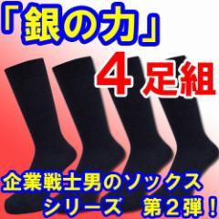 (メール便の場合、送料無料)銀イオン!「銀の力」バージョン企業戦士 男の4足組クルー丈ソックスです。/メンズビジネスソックス/男靴