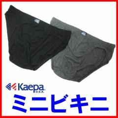 Kaepa(ケーパー)ミニビキニ(無地)がカッコいいですよ♪♪/ストレッチ/サイズM/サイズL/下着/下着メンズ/ブリーフメンズ/ビキニメン