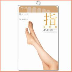 ASTIGU日本製アツギの5本指ストッキング アスティーグ【指】です(単品)♪/【指】FP1050/パンスト/パンスト美脚/ストッキング 五本指