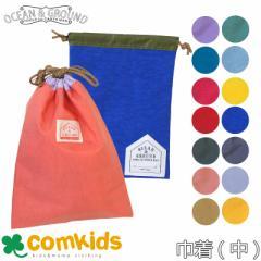 OCEAN&GROUND(オーシャンアンドグラウンド)巾着中(エプロン入れや給食袋かばんの中の整理にぴったりの巾着袋/幼稚園/通園グッズ/小学校/