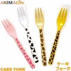 ANIMALIFE(アニマライフ)メラミンケーキフォーク【離乳食・デザートフォークにも】【子ども/子供食器/ベビー食器】