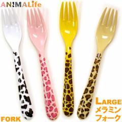 ANIMALIFE(アニマライフ)メラミンフォーク【ディナーフォークサイズ】【子ども/子供食器/ベビー食器】