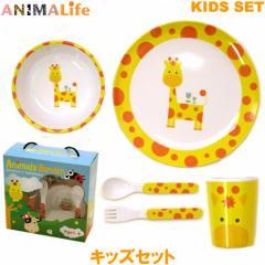ANIMALIFE(アニマライフ)キッズセット(お皿・ボウル・カップ・フォーク・スプーン)【子ども/子供食器/ベビー食器】