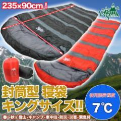寝袋 洗える コンパクト キングサイズ ワイド 大きい 封筒型 +7℃ 春用 秋用 冬用 登山 軽量 アウトドア シュラフ