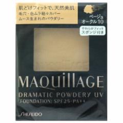 【あす着】資生堂 マキアージュ ドラマティックパウダリー UV SPF25 PA++ 9.2g【定形外OK重量29g】