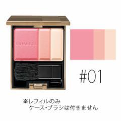 カネボウ ルナソル カラーリングチークスN(レフィル)【#01】 #Light Pink 10g【W_28】