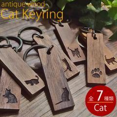 猫モチーフ♪ 北欧 アンティークデザイン 木製キーリング オリジナル キーホルダー 猫 ねこ 雑貨 おしゃれ かわいい  おもちゃ ネームプ