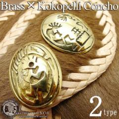 コンチョ/ブラス/真鍮/レザーウォレット/革財布などのカスタマイズ用に/バイカーズ/cho-ni2