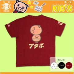 【キッズ】 豊天商店 美豚シリーズ ブタボ スラブ天竺 半袖Tシャツ【Tシャツ ビブタ 和柄 ぶーでん】