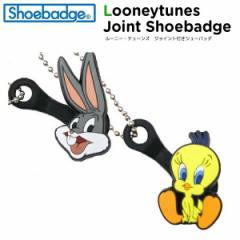 【メール便可】シューバッジ(Shoebadge) ルーニー・テューンズジョイント付き シューバッジ/クロックス/シューズアクセサリー/ジビッツ